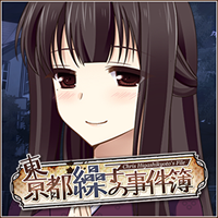 東京都繰子の事件簿~File02:淫獣~ 2012年冬コミにて発売!